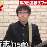 崎山蒼志のギターがすごい!出身高校や所属バンドは?