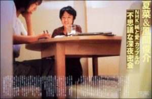 風間俊介と夏菜さんは2012年にNHK朝ドラ「純と愛」で共演。