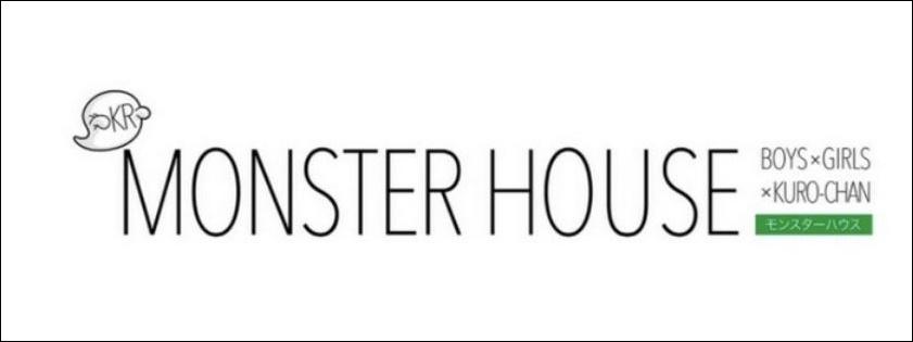 モンスターハウス